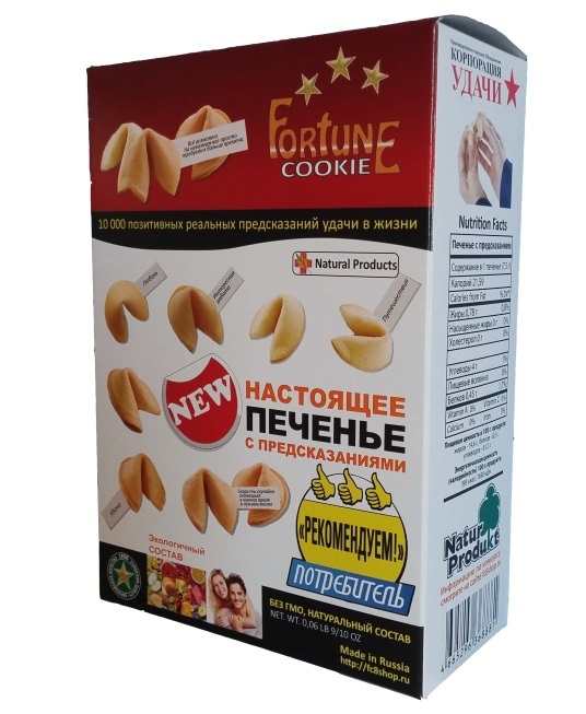 Коробка печенье с предсказаниями