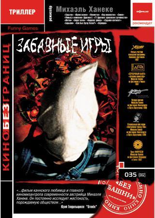 Забавные игры / Funny Games (1997) DVD9 | MVO