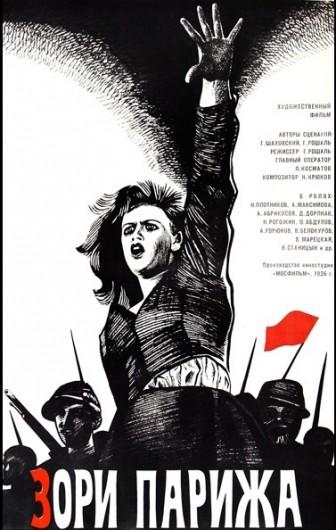 Зори Парижа (1936) DVDRip