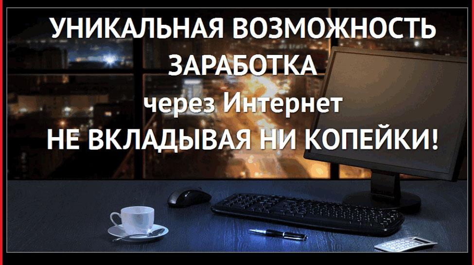 работа в интернете без вложений россия каких случаях хорошо
