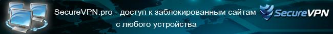 securevpn.pro 2