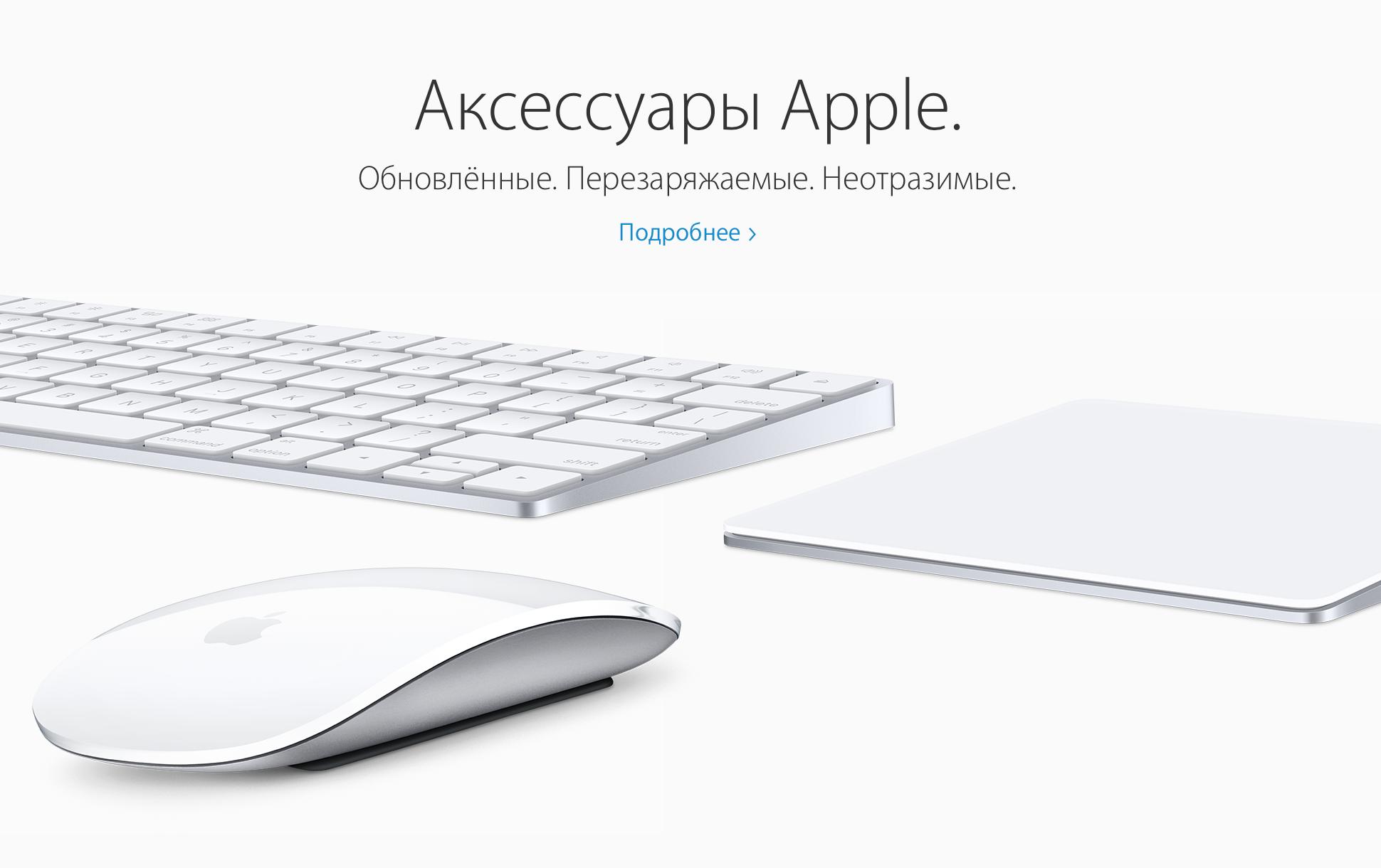 Клавиатура, мышь и тачпад Apple