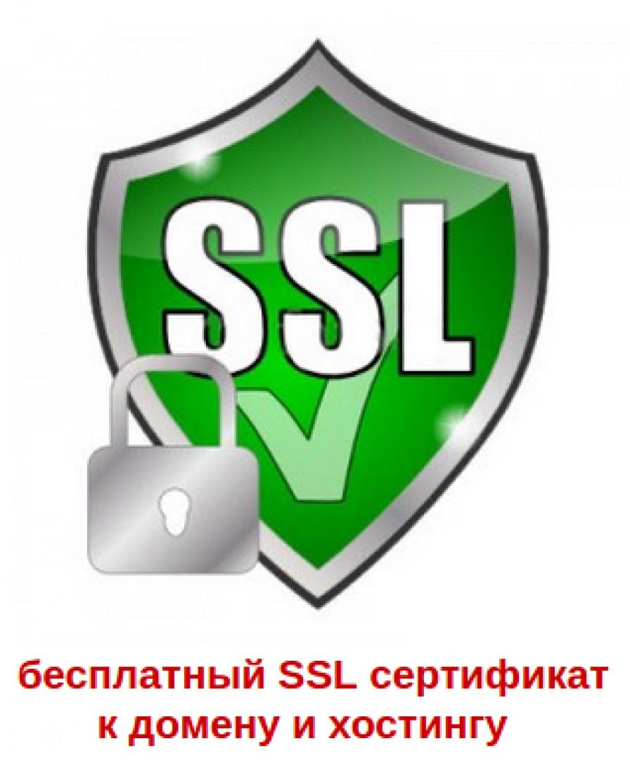 SSL бесплатный