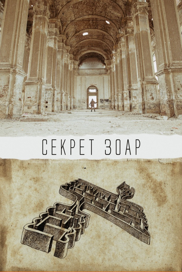 Секрет Зоар / The Zohar Secret (2015) WEBRip