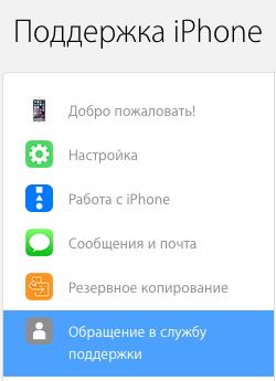 Проверить iphone