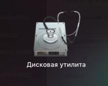 Стандартная дисковая утилита для форматирования