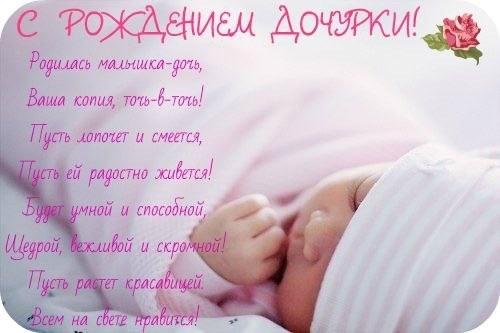 Поздравление снохе с рождением дочери в прозе 96