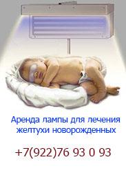 Аренда ламп фототерапии в г. Ханты-Мансийск