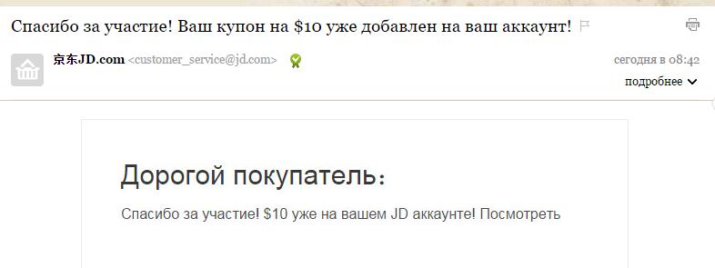 [Халява] 10 долларов на покупки в интернет-магазине | [Infoclub.PRO]