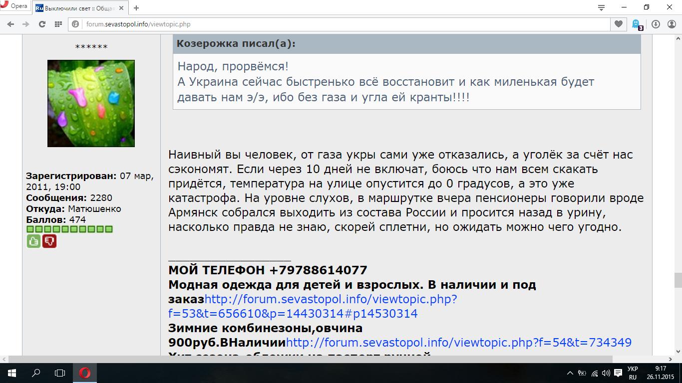 """В оккупированном Севастополе свет будут давать два часа в сутки, - """"Крым.Реалии"""" - Цензор.НЕТ 9704"""