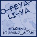 o-feya-li-ya