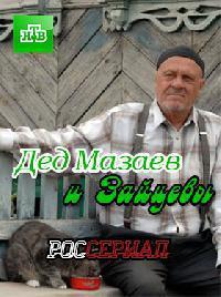 Дед Мазаев и Зайцевы [01-04 серии из 04] | SATRip