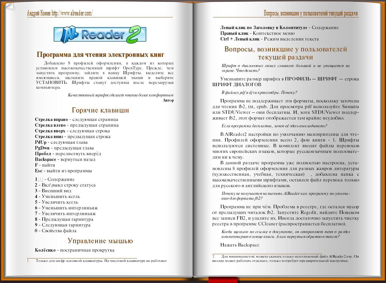 AlReader 2.5 100925 (2013) PC