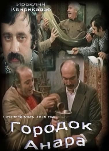 Городок Анара (1976) TVRip | D