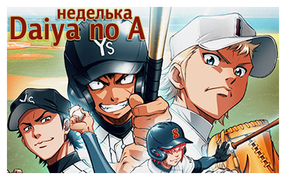 неделька Daiya no A2