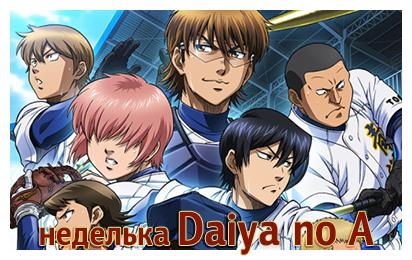 неделька Daiya no A1