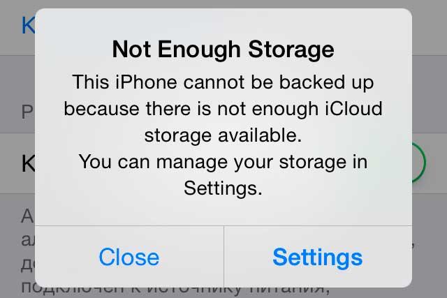 Хранилище на iPhone заполнено