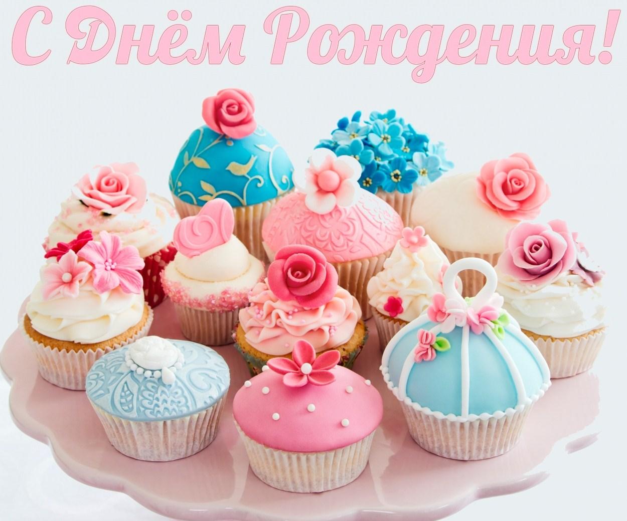 Открытки пирожные с днем рождения 5
