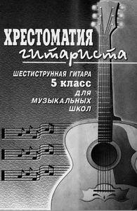 (Гитара / Педагогический репертуар) Хрестоматия гитариста. 1-7 классы ДМШ. Пьесы для шестиструнной гитары (сост. Кроха О.) [2004, DJVU, RUS]