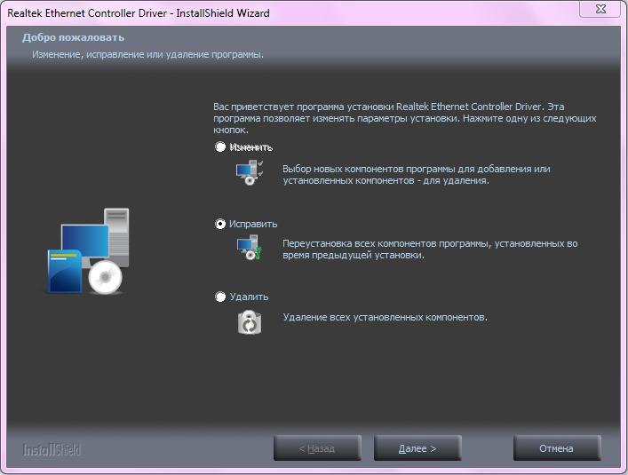 Realtek Ethernet Drivers 10.010 / 8.047 / 7.101 (2016)