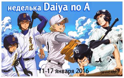 неделька Daiya no A0