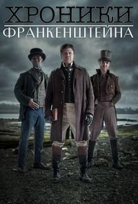 Хроники Франкенштейна [01 сезон: 01-06 серии из 06] | HDTVRip 720p | LostFilm