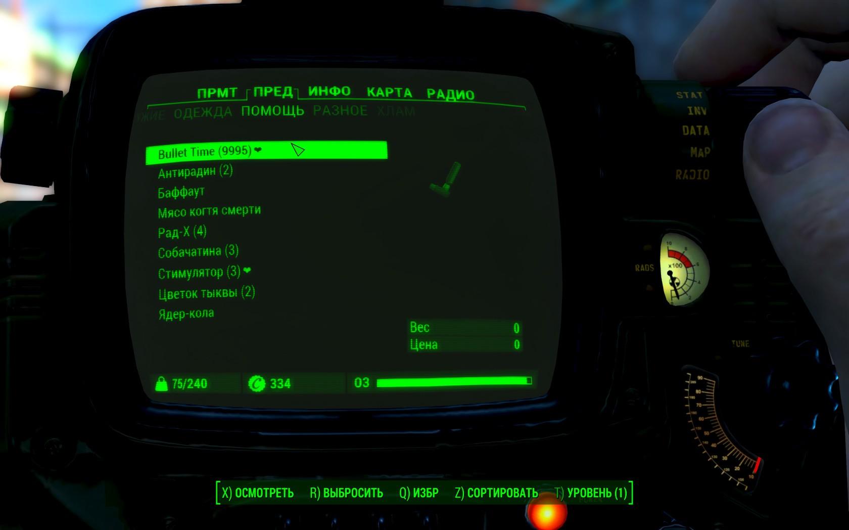 Замедление времени ☢ Bullet Time ☢ v0.7 для Fallout 4 - Скриншот 2
