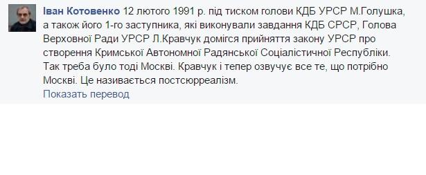"""Кравчук предложил предоставить Крыму широкую государственную автономию: """"Есть примеры в мире: Гонконг, Южный Тироль"""" - Цензор.НЕТ 2770"""