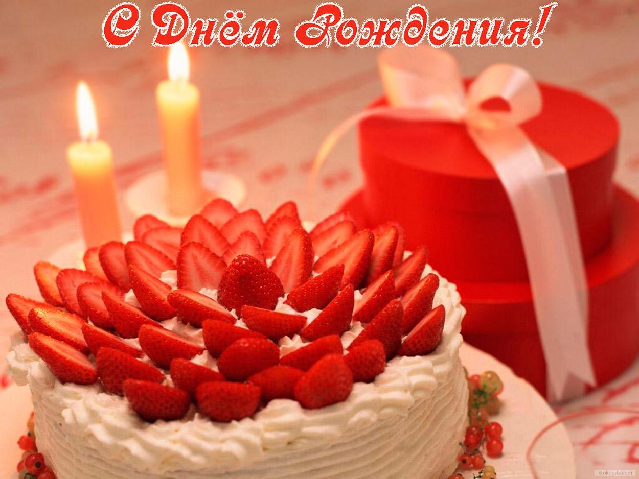Поздравления с днем рождения подруге вкусные