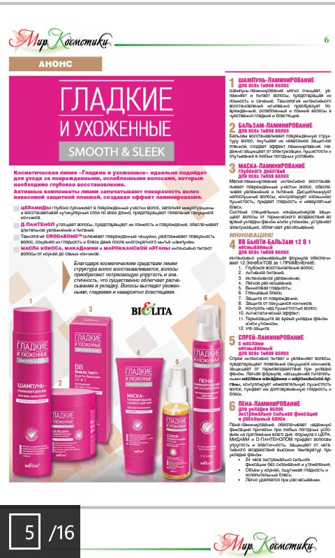 Дива форум белорусская косметика