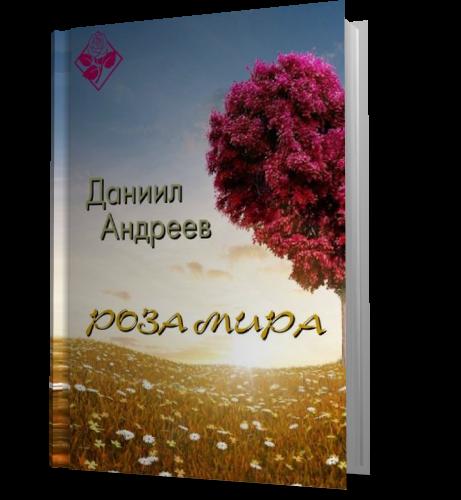 Обложка книги Даниил Андреев - Роза Мира [2013, FB2/PDF, RUS] Обновлено 20.12.2015 г.