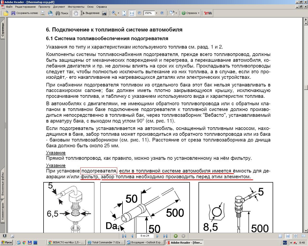 вебасто схема подключения на русском