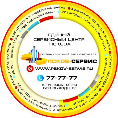 Псков Сервис