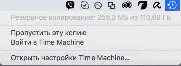 Time Machine в меню
