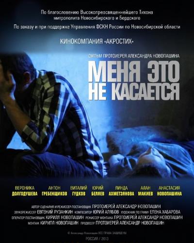 Меня это не касается (2013) DVD5