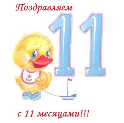 поздравления с 11 месяцами девочке картинки