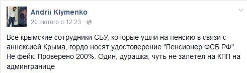 ФСБ хотела использовать Краснова для вторжения РФ на Херсонщину, - СБУ - Цензор.НЕТ 9991