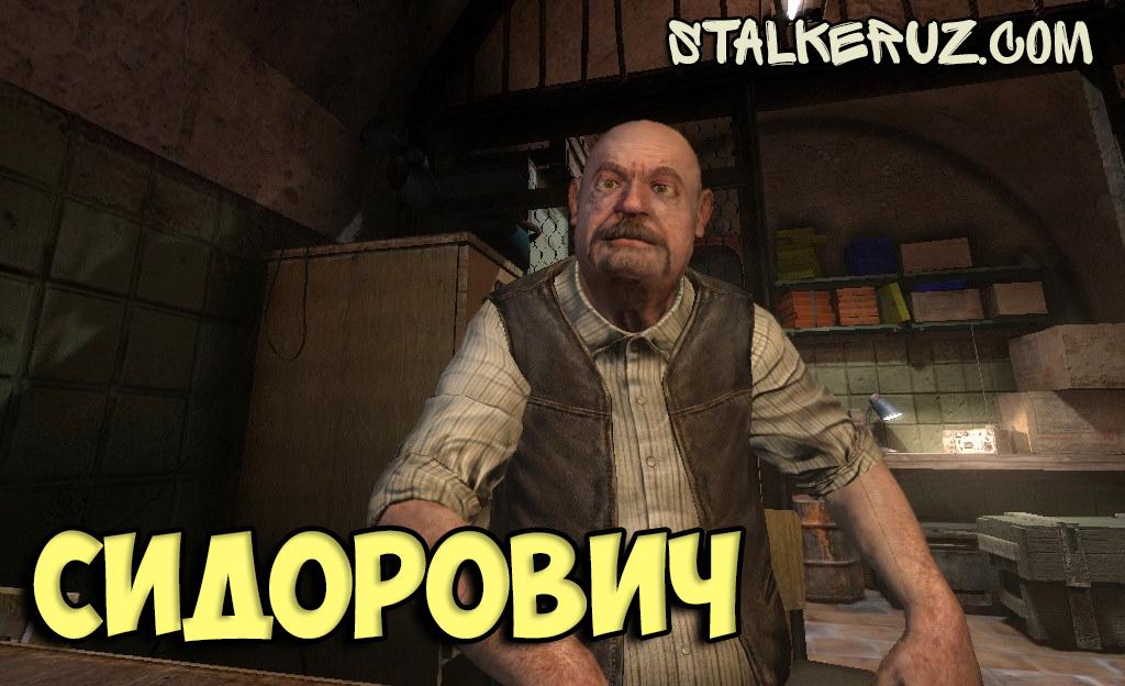 Сталкер история сидоровича