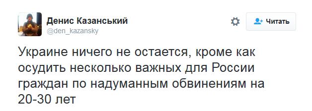 Киев расценивает приговор Савченко как срыв Россией выполнения Минских соглашений и требует его отмены, - заявление МИД - Цензор.НЕТ 199