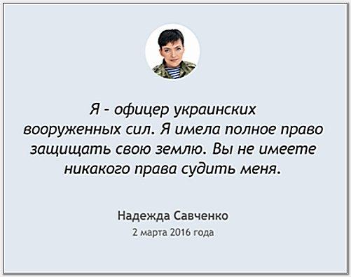 """Адвокат назвал два основных доказательства алиби Савченко: """"Заочный арест Авакова и Коломойского - это хорошо, но недостаточно"""" - Цензор.НЕТ 1701"""