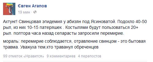 За минувшие сутки террористы 72 раза обстреляли позиции ВСУ. Лишь по Зайцево и Авдеевке было выпущено более 250 мин, - пресс-центр АТО - Цензор.НЕТ 4399