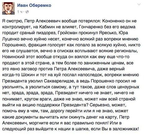 БПП хотел лишить мандатов не только Томенко и Фирсова, - нардеп Чумак - Цензор.НЕТ 6838