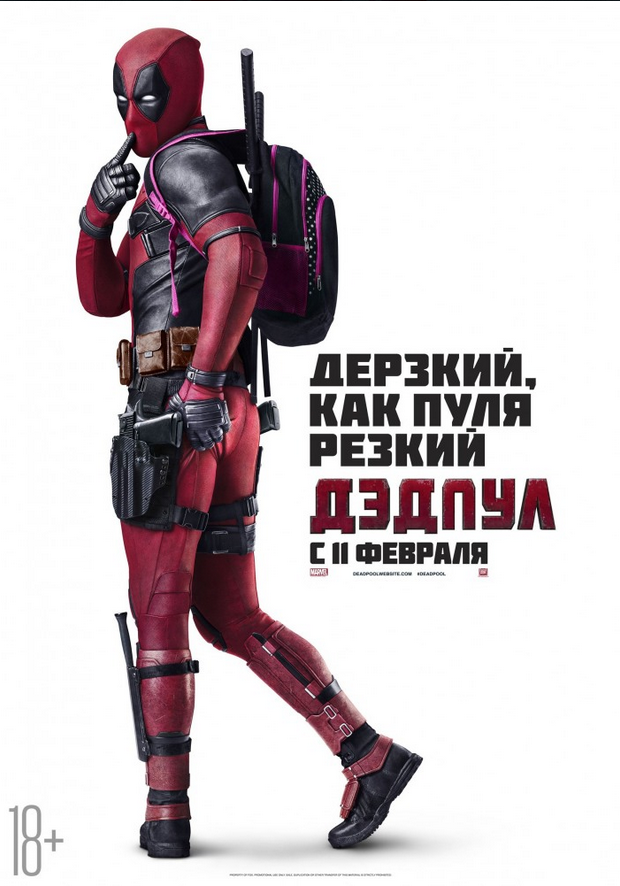 Дэдпул / Deadpool (2016) WEBRip [Чистый звук]