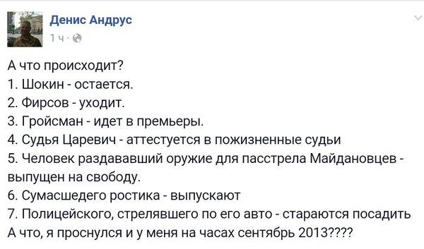 """Освобождение Заворотного: """"семья"""" Януковича зачищает всех, кто может дать показания - Цензор.НЕТ 2963"""