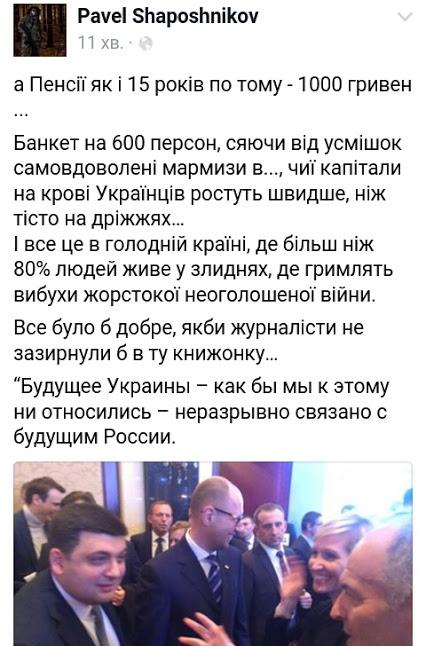 Cорос: В своей книге Ложкин доказывает, что Европе нужна Украина - Цензор.НЕТ 7212