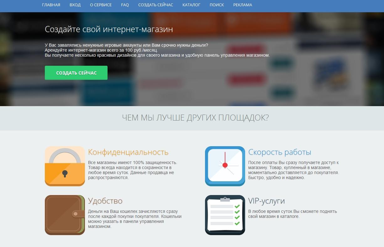Lequeshop  Аренда магазина аккаунтов