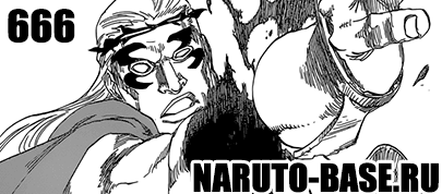 Скачать Манга Блич 666 / Bleach Manga 666 глава онлайн