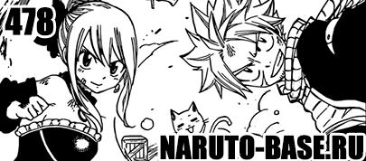 Скачать Манга Fairy Tail 478 / Manga Хвост Феи 478 глава онлайн