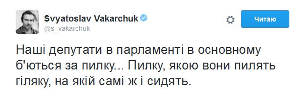 """Мосийчук утверждает, что не смог проголосовать за отставку Шокина: """"У меня заело кнопки"""" - Цензор.НЕТ 5382"""