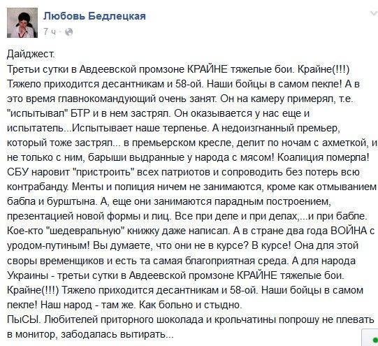 """""""Сегодня почти курорт. Ночью отбили атаку боевиков. До этого """"промку"""" накрывали всем чем можно"""", - украинские бойцы возле Авдеевки - Цензор.НЕТ 5278"""